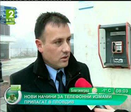 Нови начини за телефонни измами прилагат в Пловдив