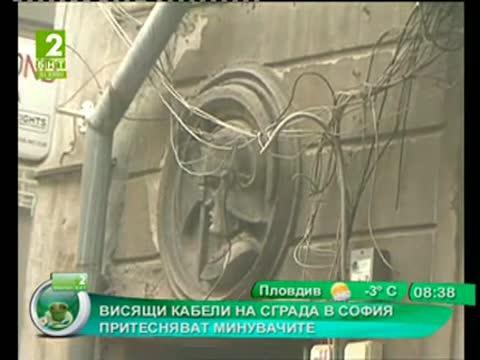 Висящи кабели на сграда в София притесняват минувачите