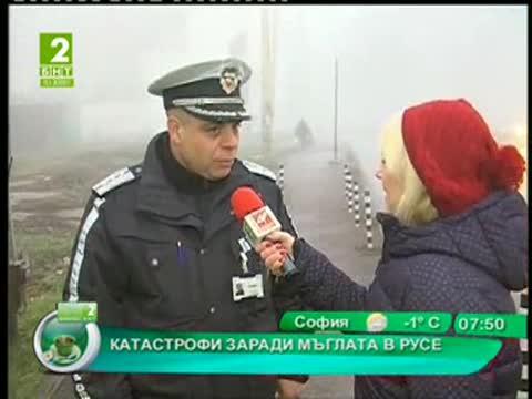Катастрофи заради мъглата в Русе