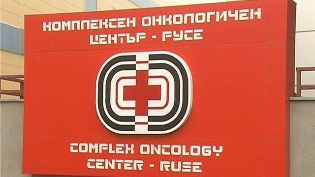 Нов апарат за лечение на онкозаболявания в Русе