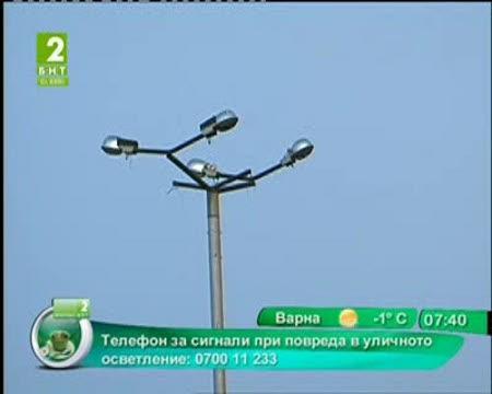 Проверяват състоянието на уличното осветление в София