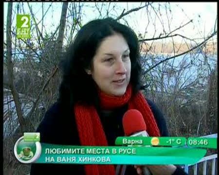 Любимите места в Русе на Ваня Хинкова
