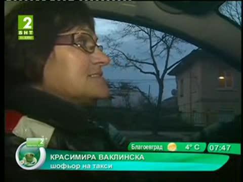 Жена шофира такси от три години само нощем в Благоевград