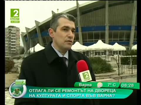 Отлага ли се ремонтът на Двореца на културата и спорта във Варна