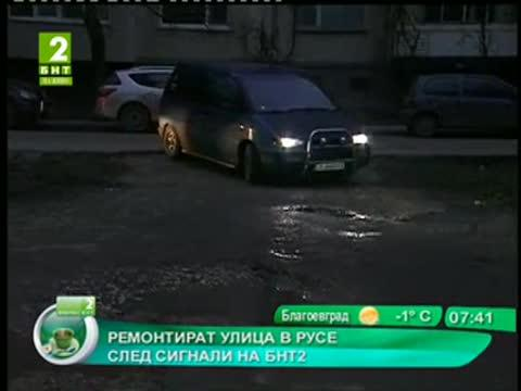 Ремонтират улица в Русе след сигнали на БНТ2