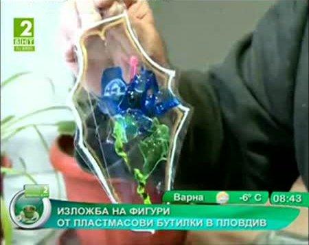 Изложба на фигури от пластмасови бутилки в Пловдив
