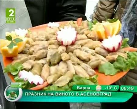 Празник на виното в Асеновград