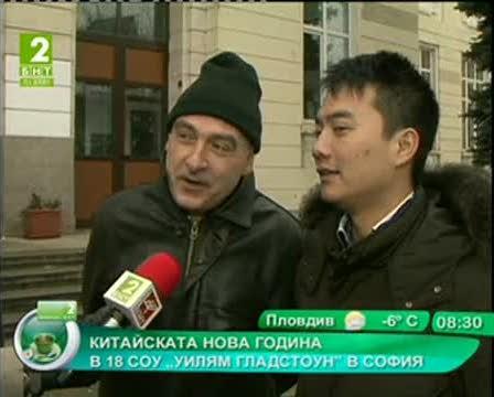 Китайската нова година в 18 СОУ Уилям Гладстон в София
