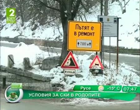 Условия за ски в Родопите