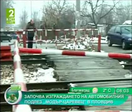 Започва изграждането на автомобилния подлез Модър-Царевец в Пловдив