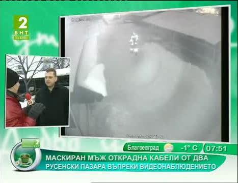 Маскиран мъж открадна кабели от два русенски пазара въпреки видеонаблюдението