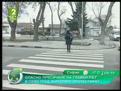 Опасно пресичане на главен път в село Труд, жителите протестират