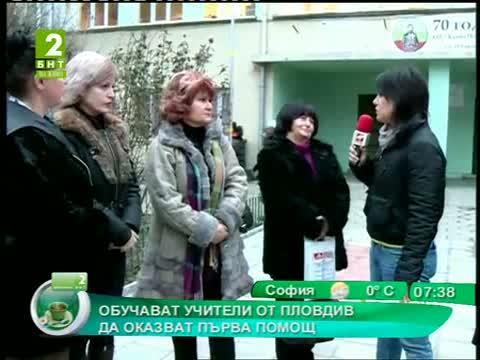 Обучават учители от Пловдив да оказват първа помощ