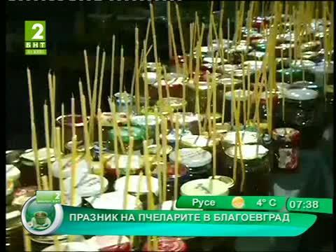 Празник на пчеларите в Благоевград