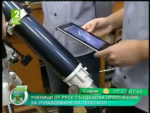 Ученици от Русе създадоха приложение за управляване на телескоп