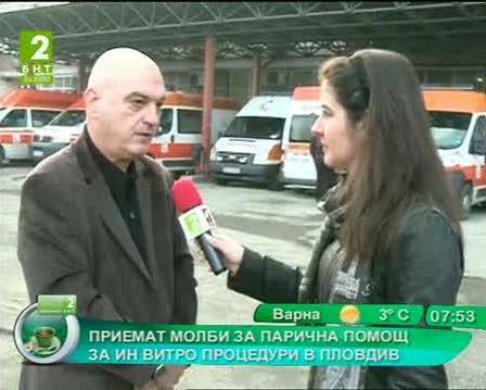 Приемат молби за парична помощ за ин витро процедури в Пловдив