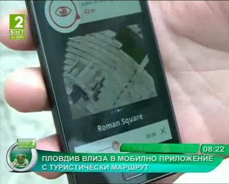 Пловдив влиза в мобилното приложение с туристически маршрут