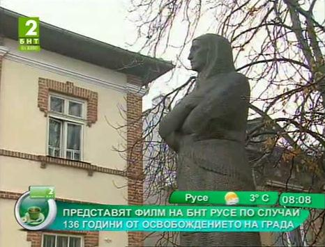Представят филм на БНТ2 - Русе по случай 136 години от освобождението на града