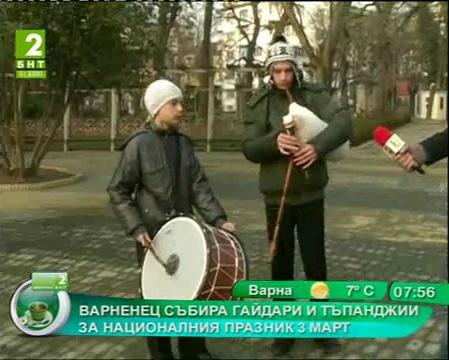 Варненец събира гайдари и тъпанджии за Националния празник 3 март