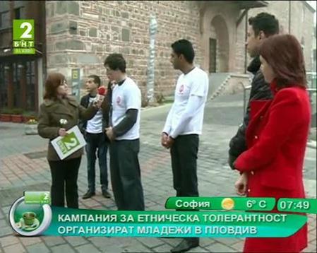 Кампания за етническа толерантност организират младежи в Пловдив