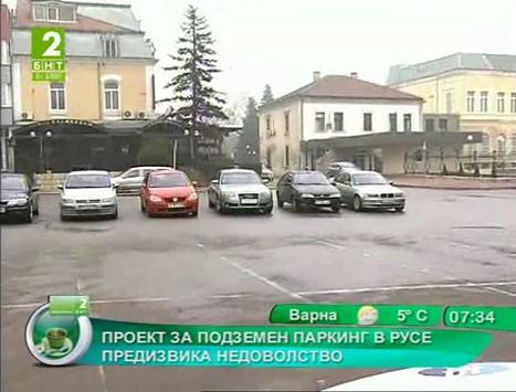 Проект за подземен паркинг в Русе предизвика недоволство