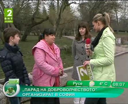 Парад на доброволчеството организират в София