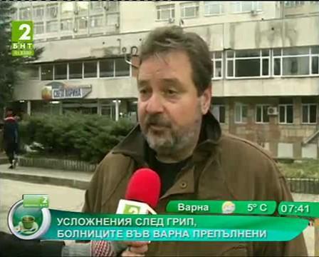 Усложнения след грип, болниците във Варна препълнени