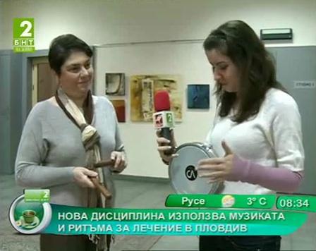 Нова дисциплина използва музиката и ритъма за лечение в Пловдив