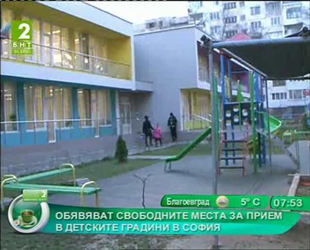 Обявяват свободните места за прием в детските градини в София