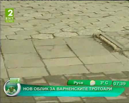 Нов облик за варненските тротоари