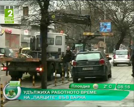Удължиха работното време на паяците във Варна
