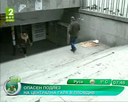 Опасен подлез на Централна гара в Пловдив
