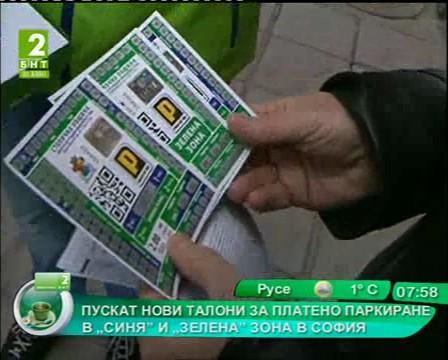 Пускат нови талони за платено паркиране в Синя и Зелена зона в София