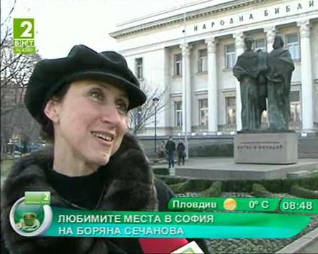 Любимите места в София на Боряна Сечанова