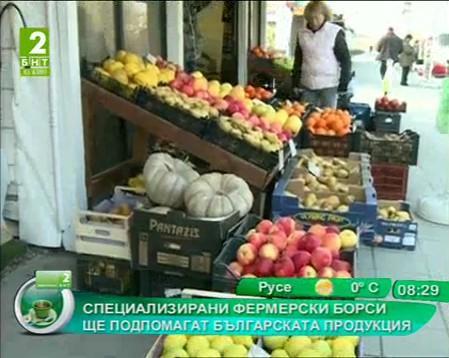 Специализирани фермерски борси ще подпомагат българската продукция