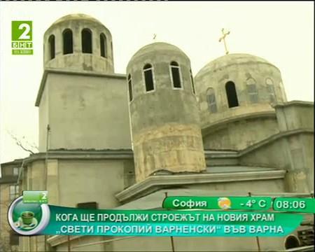 Докога ще продължи строежът на новия храм Свети Прокопий Варненски във Варна