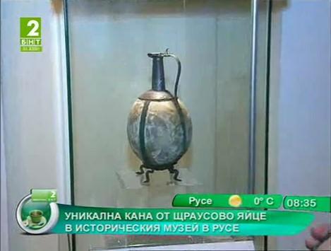 Уникална кана от щраусово яйце в Историческия музей в Русе