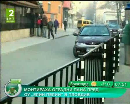 Монтираха оградни пана пред основно училище Елин Пелин в Пловдив