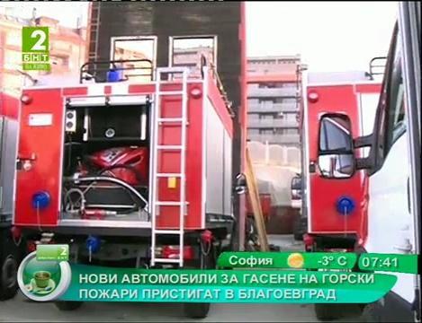 Нови автомобили за гасене на горски пожари пристигат в Благоевград