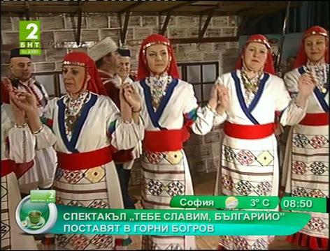 Спектакъл Тебе славим, Българийо поставят в Горни Богров