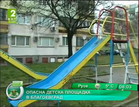 Опасна детска площадка в Благоевград