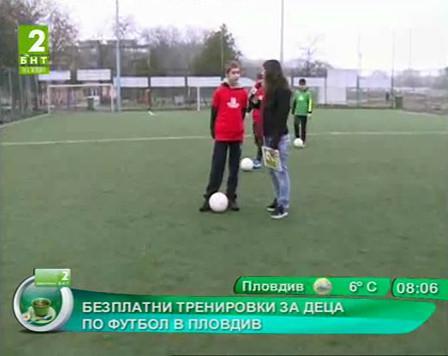Безплатни тренировки за деца по футбол в Пловдив