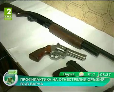 Профилактика на огнестрелни оръжия във Варна