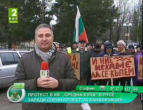 Жители от квартал Средна кула в Русе протестират заради спрян проект за канализация
