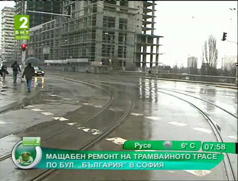 Мащабен ремонт на трамвайното трасе по бул. България в София