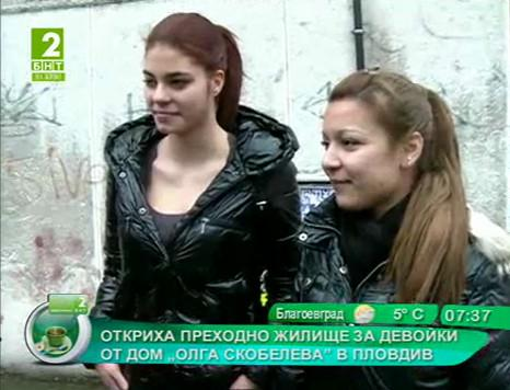 Откриха преходно жилище за девойки от дом Олга Скобелева в Пловдив