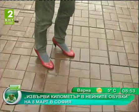Извърви километър в нейните обувки на 8 март в София