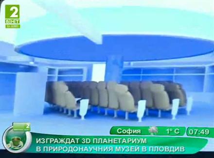Изграждат 3D планетариум в Природонаучния музей в Пловдив