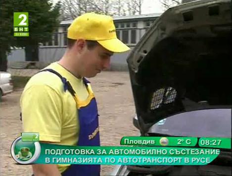Подготовка за автомобилно състезание в гимназията по автотранспорт в Русе