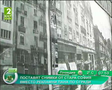 Поставят снимки от Стара София вместо рекламни пана по сгради